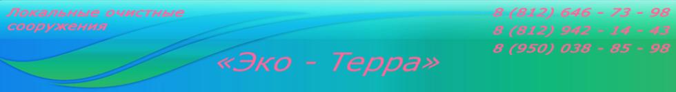 Eko - Terra  8 (812) 646 - 73 - 98